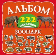 Альбом 222 наклейки