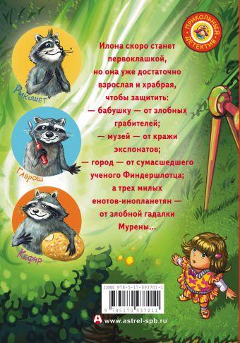 Кефир, Гаврош и Рикошет, или Приключения енотов-инопланетян Евгений Гаглоев