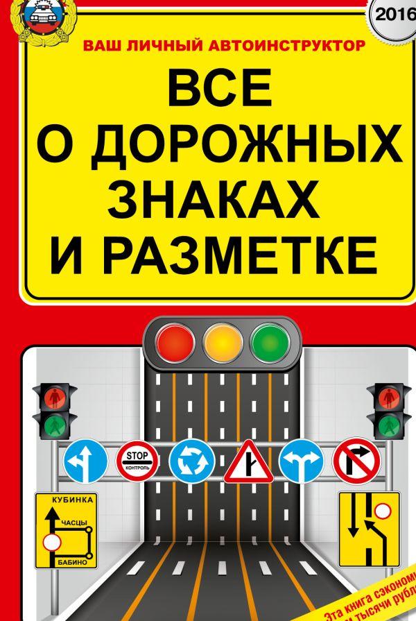 Все о дорожных знаках и разметке. По состоянию на 01.06.2016 г. Барбакадзе А.О.