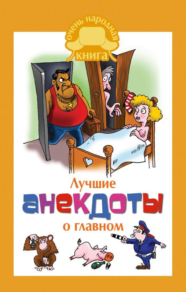 Лучшие анекдоты о главном Маркина Е.В.