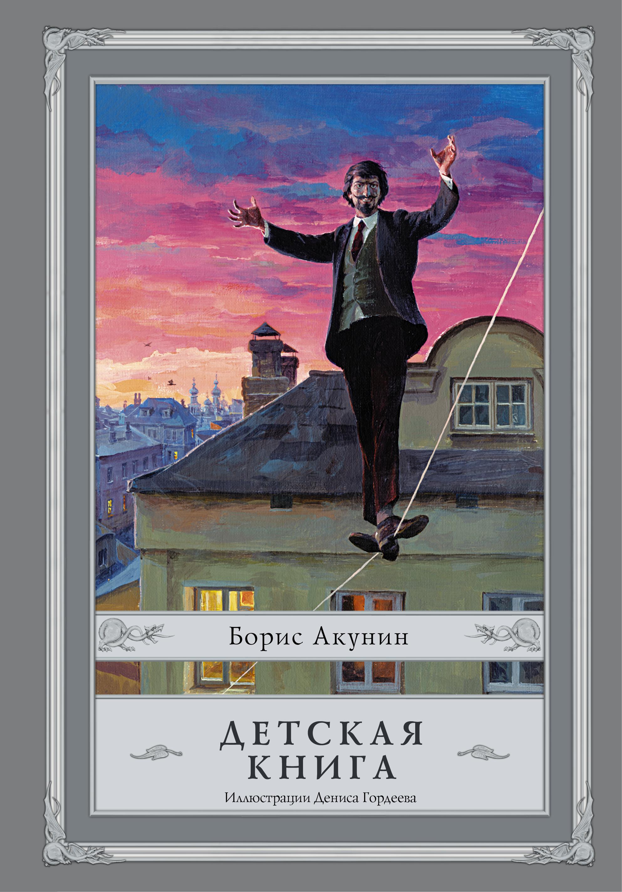 Борис Акунин Детская книга с иллюстрациями Дениса Гордеева борис акунин планета вода сборник с иллюстрациями