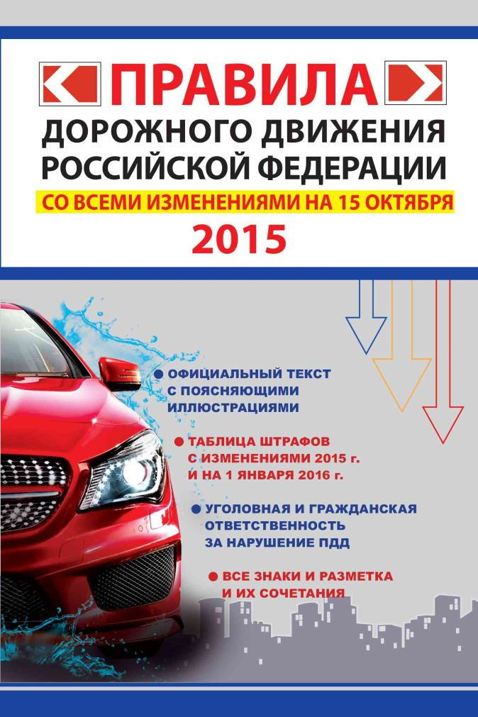Фролов И.И. - Правила дорожного движения Российской Федерации со всеми изменениями на 15 октября 2015 г. обложка книги