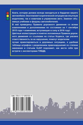 Правила дорожного движения Российской Федерации со всеми изменениями на 15 октября 2015 г. Фролов И.И.
