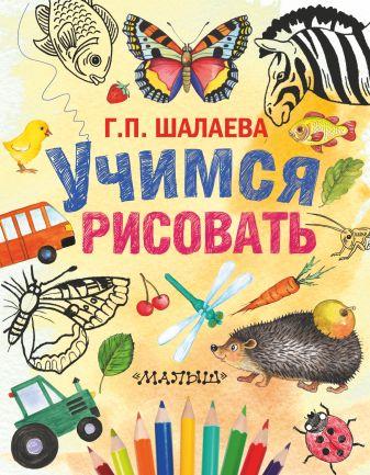 Шалаева Г.П. - Учимся рисовать обложка книги