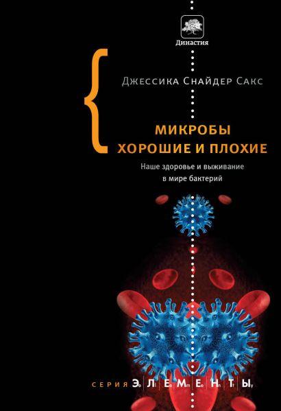 Микробы хорошие и плохие - фото 1
