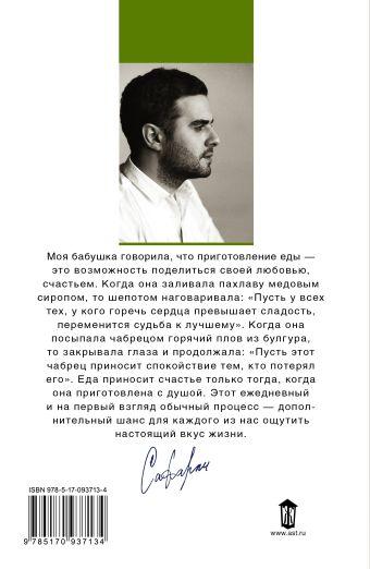 Рецепты счастья. Дневник восточного кулинара Эльчин Сафарли
