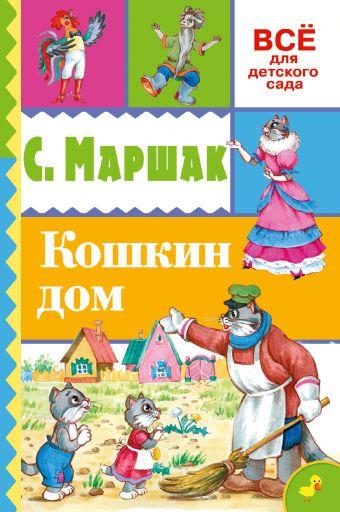 Кошкин дом Маршак С.Я.
