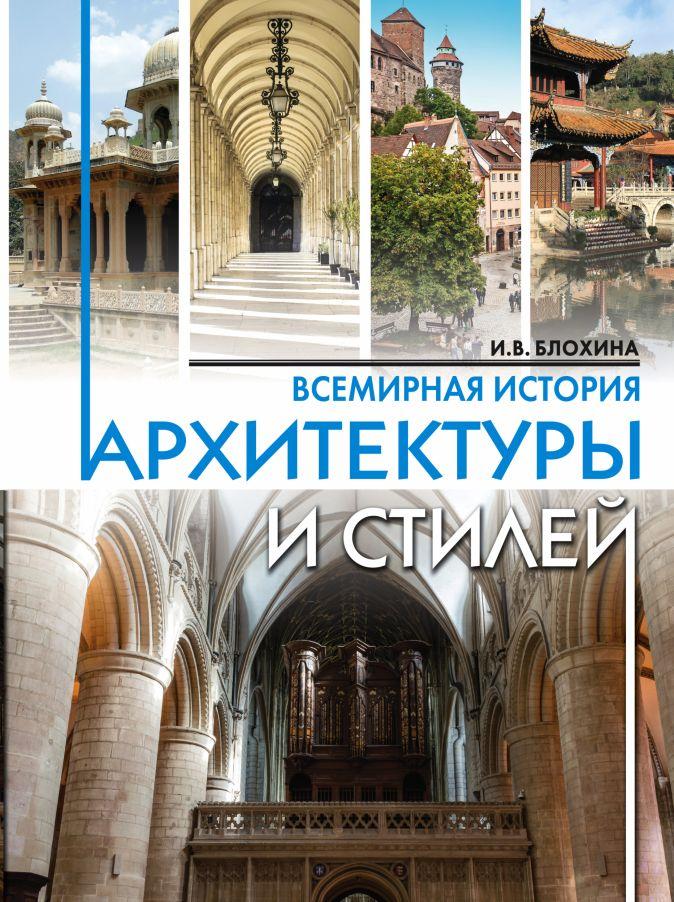 Блохина И.В. - Всемирная история архитектуры и стилей обложка книги
