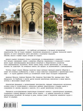 Всемирная история архитектуры и стилей Блохина И.В.