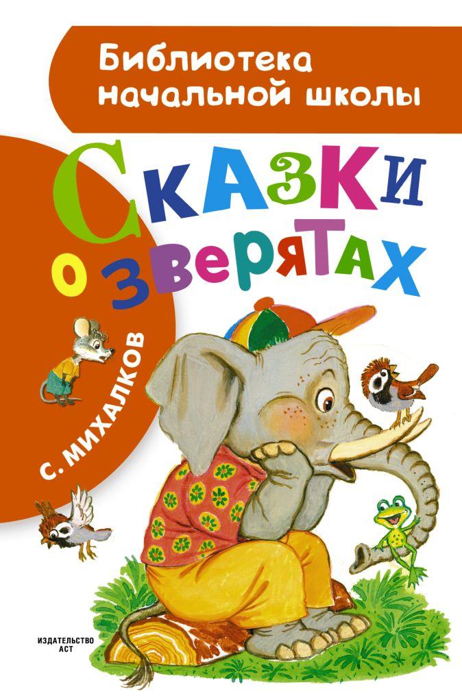 Михалков С.В. - Сказки о зверятах обложка книги