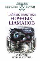 Ворон Константин - Тайные практики ночных шаманов. Эргархия — Ночная группа' обложка книги
