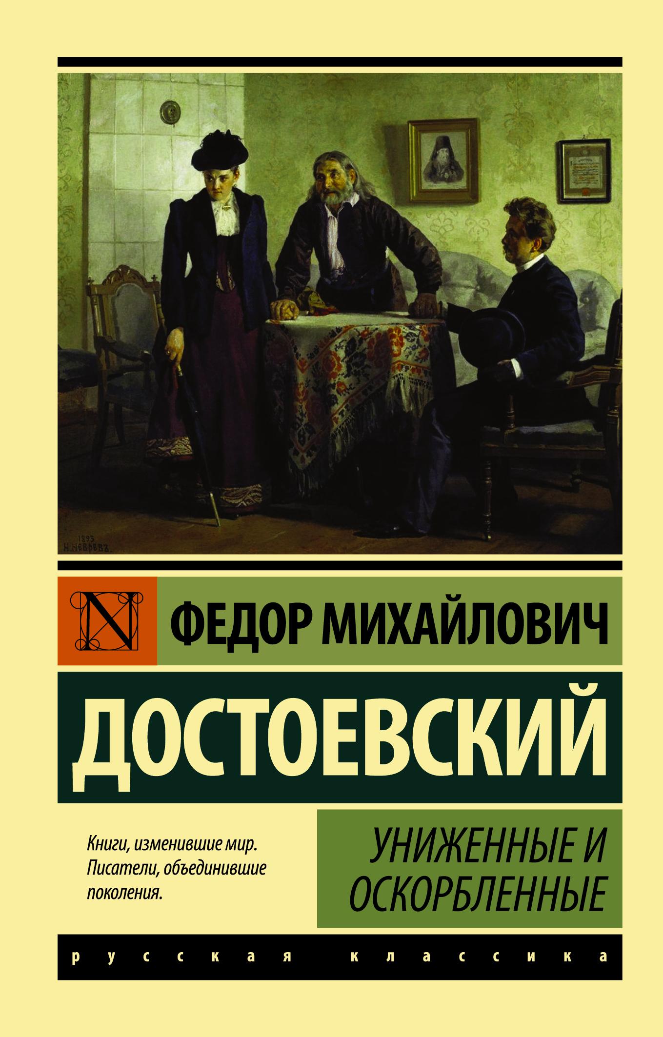 Федор Михайлович Достоевский Униженные и оскорбленные достоевский ф униженные и оскорбленные
