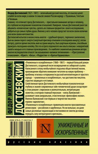 Униженные и оскорбленные Федор Михайлович Достоевский