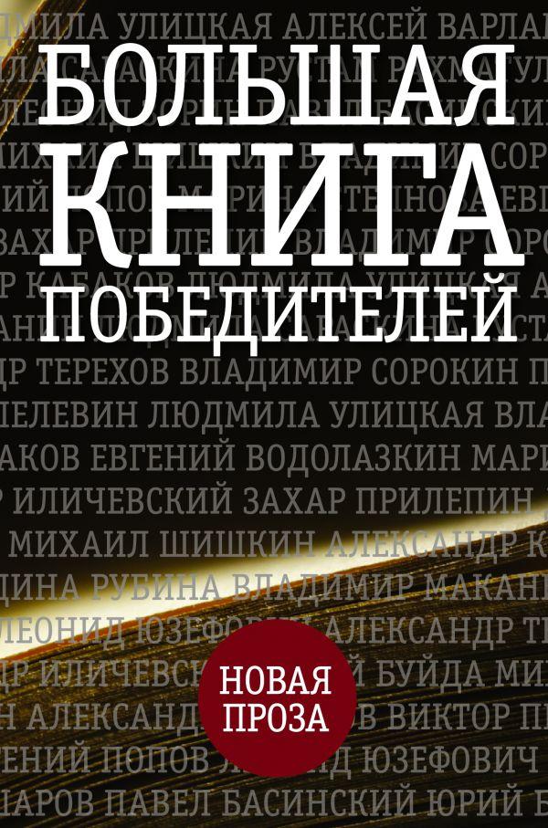 Большая книга победителей Улицкая Л.Е., Прилепин Захар., Рубина Д.И., Пелевин В.О. и др.