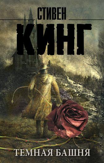 """Стивен Кинг - Темная Башня: из цикла """"Темная Башня"""" обложка книги"""