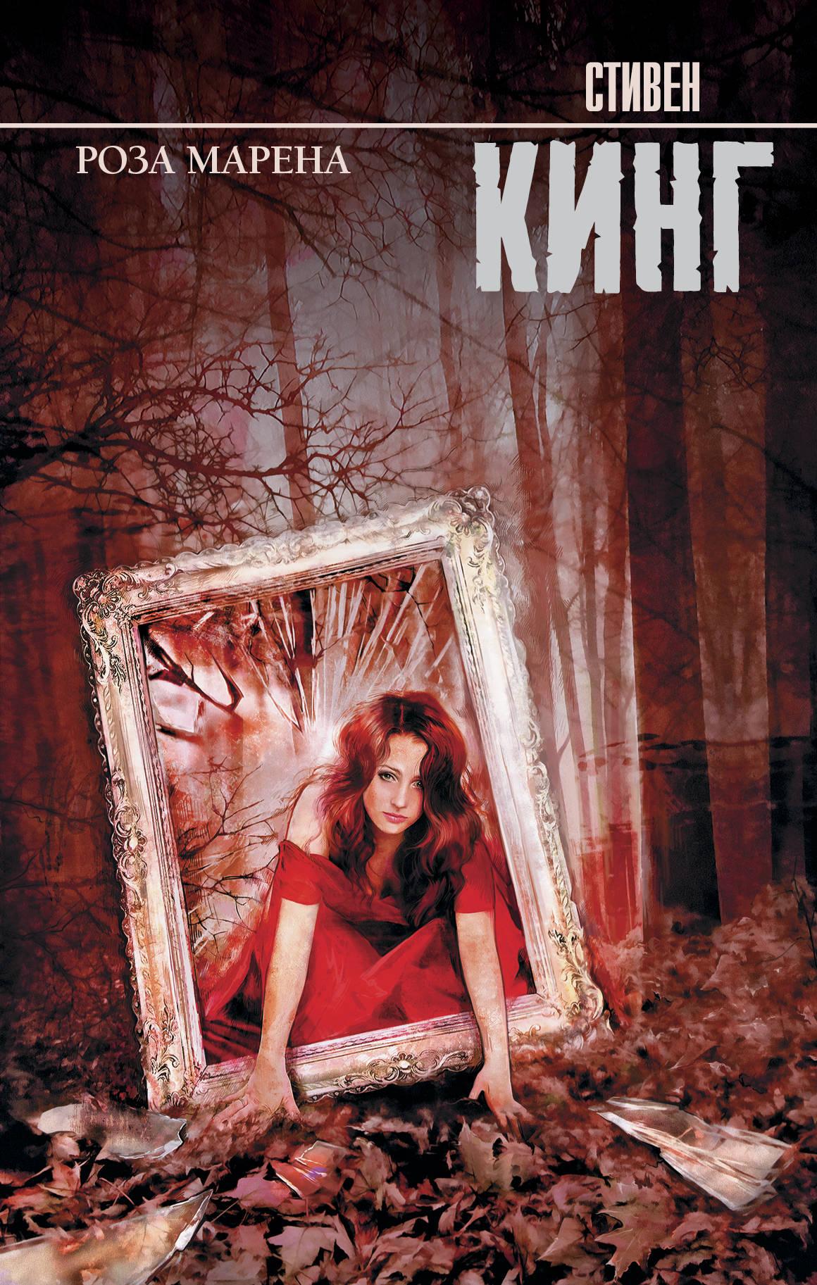 Стивен Кинг Роза Марена кинг стивен роза марена комплект из 2 книг