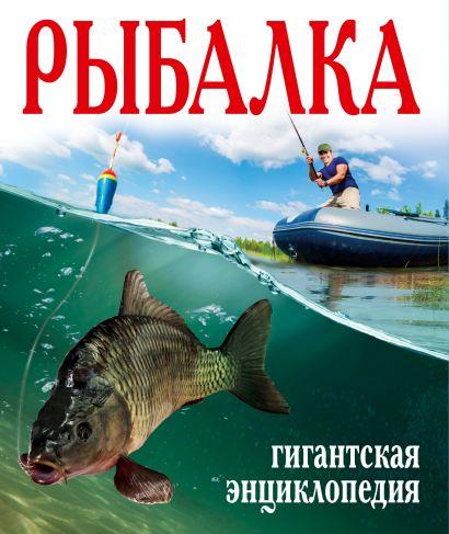 Рыбалка. Гигантская энциклопедия - фото 1