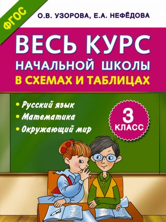 Весь курс начальной школы в схемах и таблицах 3 класс Узорова О.В.