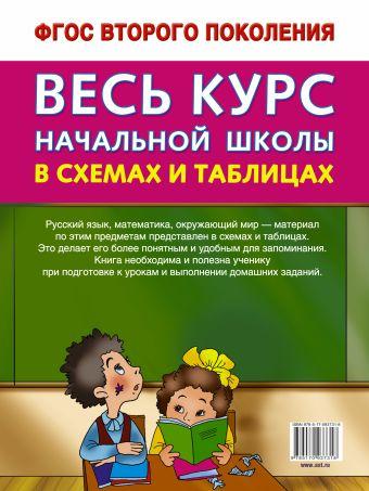 Весь курс начальной школы в схемах и таблицах 3 класс Узорова О.В., Нефедова Е.А.