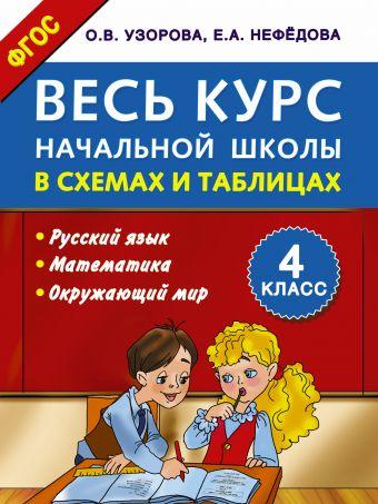 Весь курс начальной школы в схемах и таблицах 4 класс Узорова О. В., Нефедова Е.А.