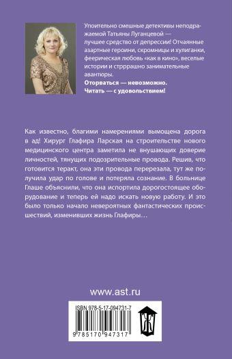 Пуд соли на сердечную рану Луганцева Т.И.