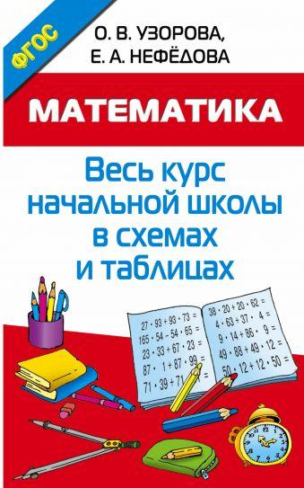 Математика. Весь курс начальной школы в схемах и таблицах Узорова О.В.