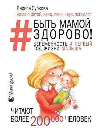 Быть мамой здорово! Беременность и первый год жизни малыша Лариса Суркова