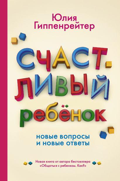 Счастливый ребенок: новые вопросы и новые ответы - фото 1