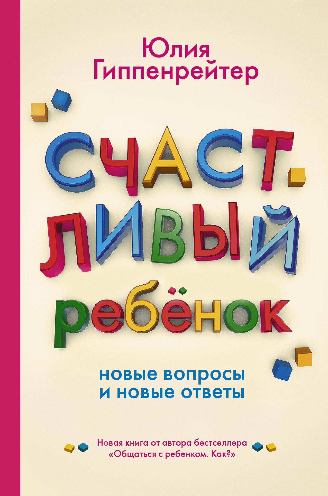 Гиппенрейтер Ю.Б. Счастливый ребенок: новые вопросы и новые ответы гиппенрейтер ю б счастливый ребенок новые вопросы и новые ответы
