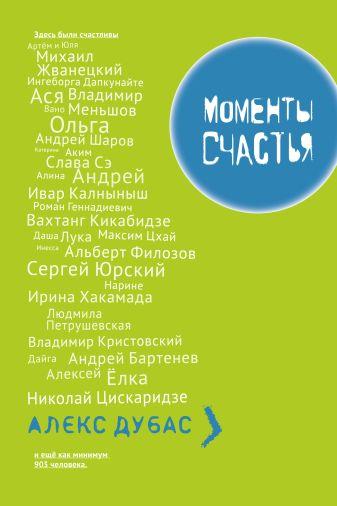 Алекс Дубас - Моменты Счастья обложка книги