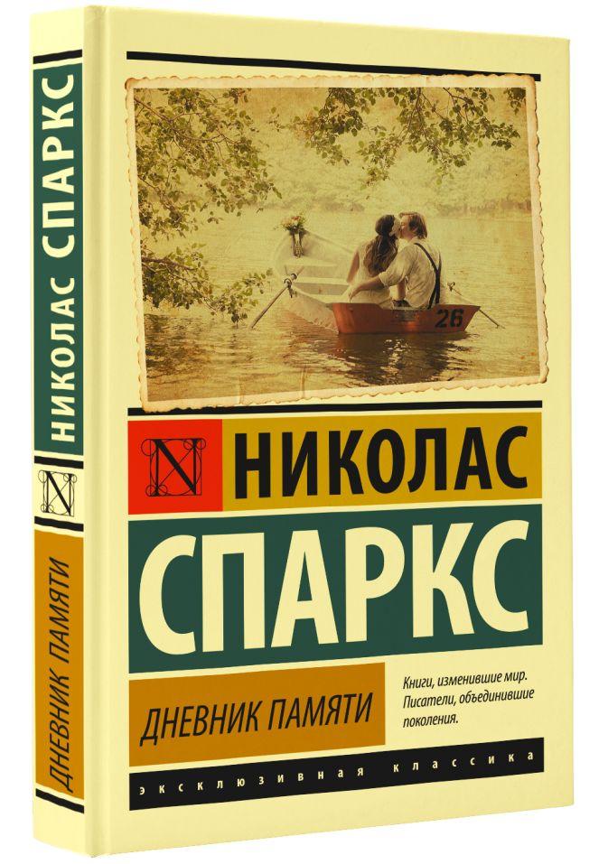 Николас Спаркс - Дневник памяти обложка книги