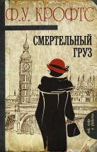 Фримен Уиллс Крофтс - Смертельный груз' обложка книги