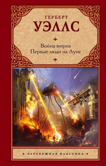 Герберт Уэллс - Война миров. Первые люди на Луне обложка книги
