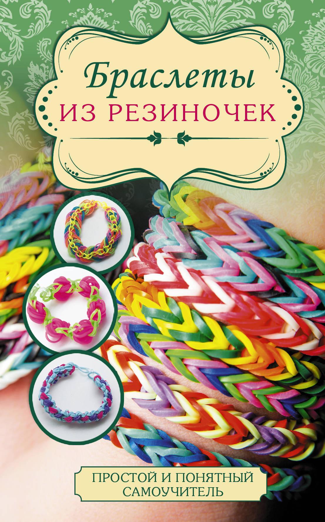 Радаева Я.Г. Браслеты из резиночек самые популярные браслеты из резиночек