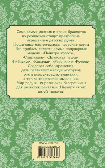 Браслеты из резиночек Радаева Я.Г.