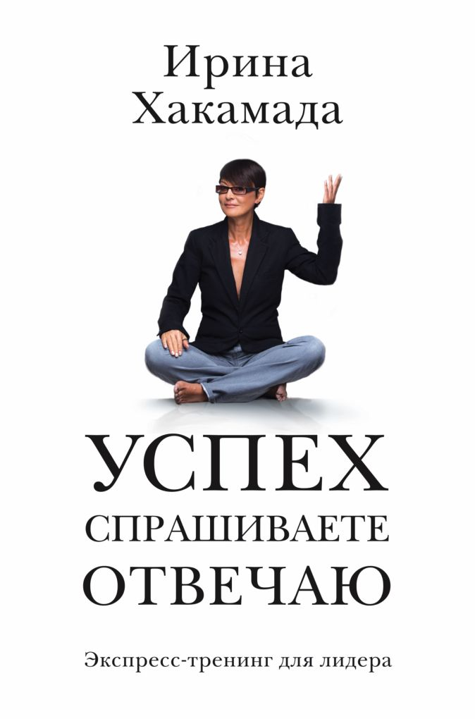 Ирина Хакамада - Успех: спрашиваете — отвечаю обложка книги