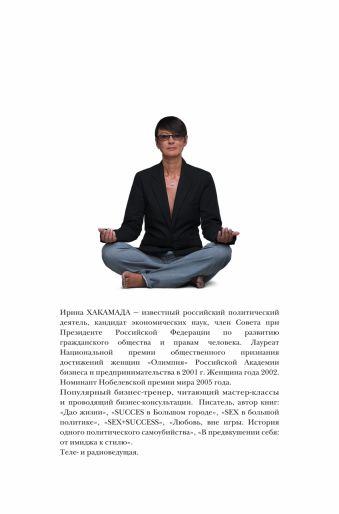 Успех: спрашиваете — отвечаю Ирина Хакамада