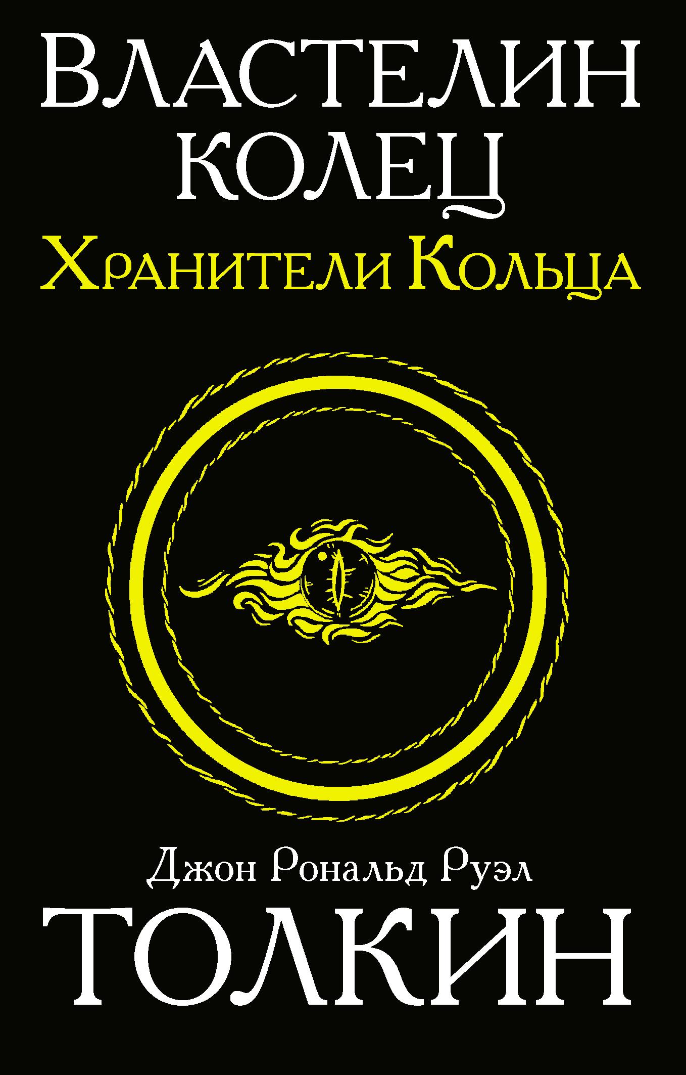 Джон Р.Р. Толкин Властелин колец. Хранители кольца