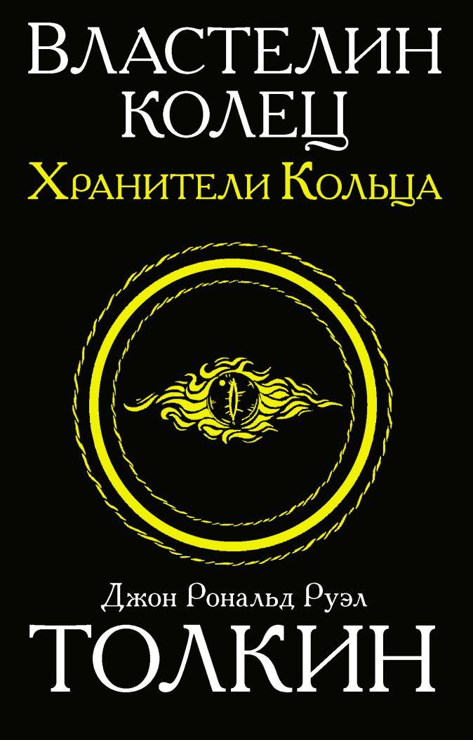 Властелин колец. Хранители кольца Джон Р.Р. Толкин