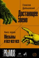 Станислав Дробышевский - Достающее звено. Книга первая. Обезьяны и все-все-все' обложка книги