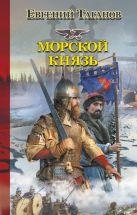Таганов Е.И. - Морской князь' обложка книги