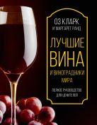 Кларк Оз - Лучшие вина и виноградники мира. Полное руководство для ценителей' обложка книги