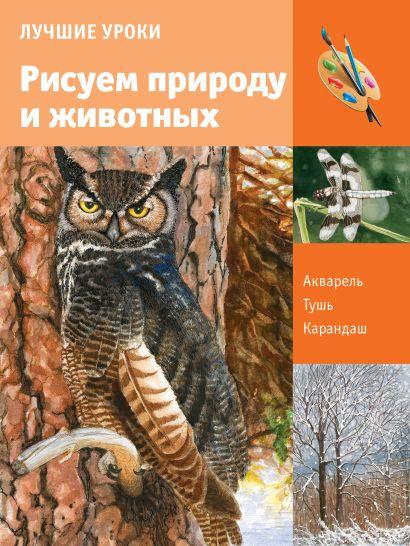 Учимся рисовать природу и животных - фото 1
