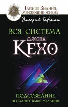 Валерий Гофман - Вся система Джона Кехо. Подсознание исполнит ваше желание!' обложка книги