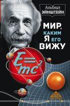 Альберт Эйнштейн - Мир, каким я его вижу' обложка книги