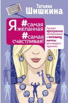Шишкина Татьяна - Я #самая желанная #самая счастливая! Лучшая программа преобразования в женщину мечты для каждого мужчины' обложка книги