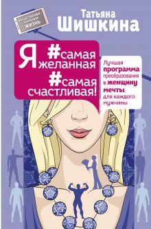 Я #самая желанная #самая счастливая! Лучшая программа преобразования в женщину мечты для каждого мужчины