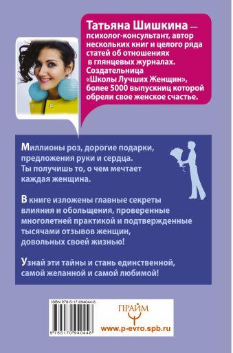 Я #самая желанная #самая счастливая! Лучшая программа преобразования в женщину мечты для каждого мужчины Татьяна Шишкина