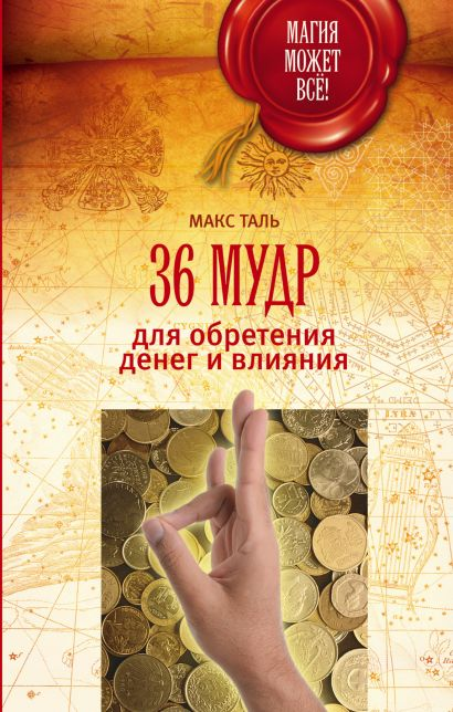36 мудр для обретения денег и влияния - фото 1