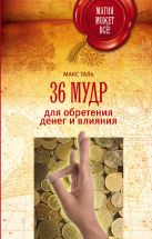 Таль Макс - 36 мудр для обретения денег и влияния' обложка книги